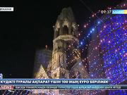 Берлиндегі жәрмеңкеде жүк көлігімен шабуыл жасаған күдікті туралы ақпарат үшін 100 мың еуро тағайындалды