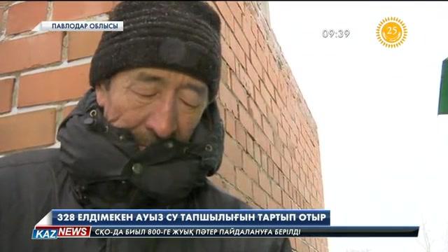 Павлодар облысындағы 400 ден астам ауылдың  328-і ауызсу тапшылығын тартып отыр