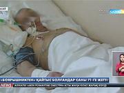 Ресейде  «Боярышниктен» уланып қайтыс болғандар саны 71-ге жетті