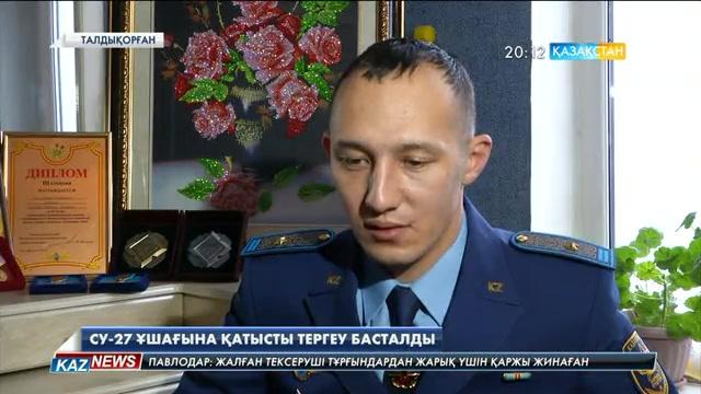 Талдықорған маңында апатқа ұшыраған  Су-27 ұшағына қатысты тергеу басталды