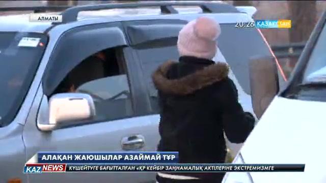 Алматының көшелерінде көлік жүргізушілерінен қайыр сұрайтындар көбейді