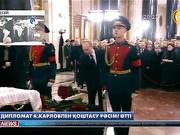Мәскеуде дипломат Андрей Карловпен қоштасу рәсімі өтті