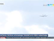 Астана-Тегеран арасында тікелей әуе рейсі ашылады