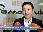 Жазушы Бейбіт Сарыбайдың  «Мен романтик емеспін» атты жаңа кітабы жарық көрді