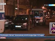 Неміс полициясы теракт жасамақ болғандарды ұстады