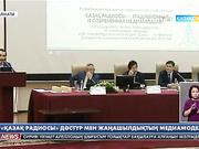Қазақ радиосының  95  жылдығы мен «Шалқар» радиосының 50 жылдығына орай Алматыда конференция өтті