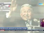 Император Акихито 83 жасқа толды