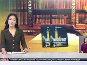 Қанат Әуесбайдың «Батыс көрген. Ұлыбритания қазақтың көзімен» кітабы жарық көрді