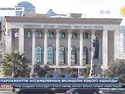 Бакуде түркітілдес елдердің Парламенттік Ассамблеясының әкімшілік кеңсесі ашылды