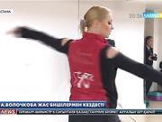 Ресейлік балет бишісі Анастасия Волочкова Астанада шеберлік дәрісін өткізді