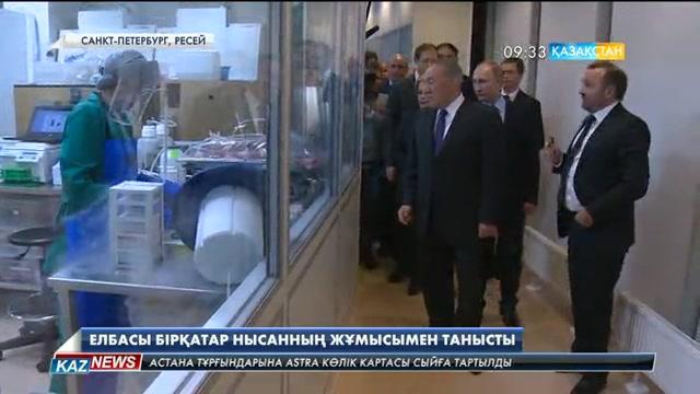 Елбасы Санкт-Петербургтегі жоғары технологиялық өнім шығаратын инновациялық зауыттардың жұмысымен танысты