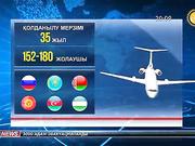 «Ту -154» ұшағы бүгінге дейін 39 рет апатқа ұшыраған