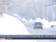 Павлодарда мердігерлердің жауапсыздығынан жолдарды қар алып қалды
