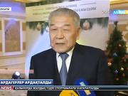 20:00 жаңалықтары (27.12.2016)