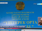 Алматы облысында 300 орындық жаңа мектеп ашылды