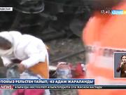 Үндістанда пойыз рейльстен тайып, 43 адам жараланды