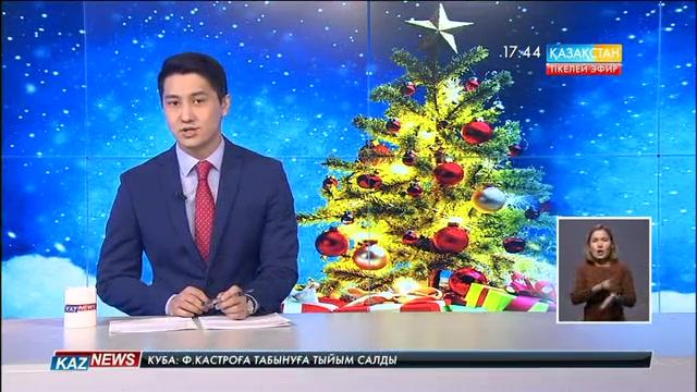 17:30 жаңалықтары (28.12.2016)