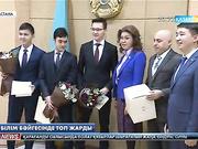 Сенат депутаты Дариға Назарбаева IT саласы бойынша Олимпиадада 1-орын алған лицей оқушыларын қабылдады