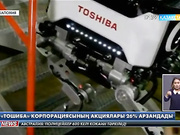 «Toshiba» корпорациясының акциялары 26 пайызға арзандады