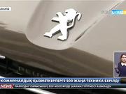Алматының коммуналдық қызметкерлеріне 200 жаңа арнайы техника берілді