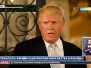 Трамп елін Ресеймен дауласпай алға жүруге шақырды