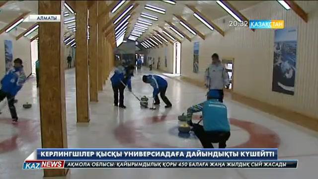 Керлингтен студенттер құрамасы Қысқы Универсиада ойындарына дайындықты күшейтті