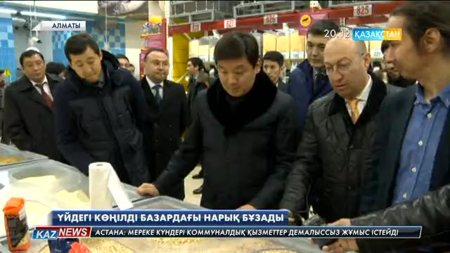 Алматы әкімі Бауыржан Байбек мереке қарсаңында сауда орындарын аралап, бағаны тексерді