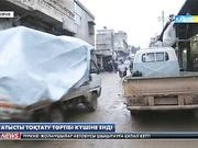 Сирияда атысты тоқтату тәртібі күшіне енді