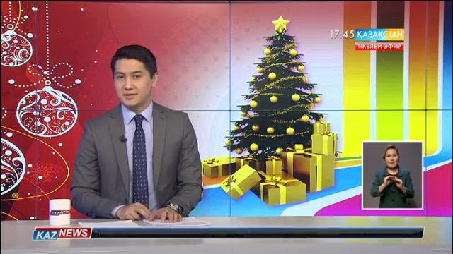 17:30 жаңалықтары (30.12.2016)