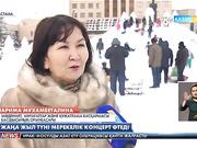 Астанада Жаңа жыл түні мерекелік концерт өтеді