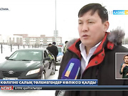 Астанада көлігіне салық төлемегендер көліктерінен айырылуда