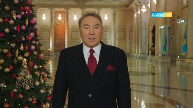 Қазақстан Республикасының Президенті Н.Ә.Назарбаевтың жаңажылдық құттықтауы