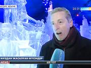 Бельгияда мұз мүсіндер фестивалі басталды