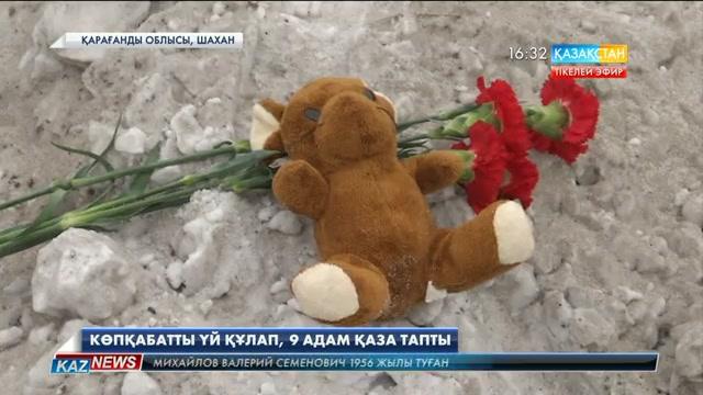 Қарағанды облысының Шахан елді мекенінде көпқабатты үй құлап, 9 адам қаза тапты (Толығырақ)
