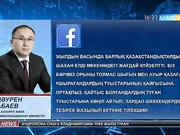 Астана қаласының әкімі Әсет Исекешев Шахандағы апаттан қайтыс болғандардың туыстарына көңіл айтты