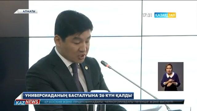 Премьер-Министрдің орынбасары И.Тасмағамбетов Қысқы Универсиада өтетін спорт нысандарының дайындығын тексерді