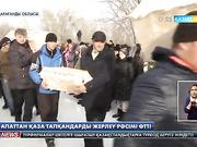 Қарағанды облысының Шахан кентінде болған апаттан қаза тапқандарды жерлеу рәсімі өтті