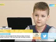 «Таңшолпан». 8 жастағы Артур анимациялық мультфильм жасайтын бағдарлама жасап шығарды (ВИДЕО)