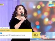 Қазақтың аяулы әншісі Роза Әлқожа Астана қаласына қоныс аударды (ВИДЕО)