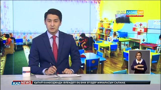 17:30 жаңалықтары (04.01.2017)