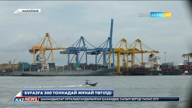 Малайзия мен Сингапур арасындағы бұғазға 300 тоннадай мұнай төгілді