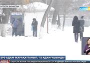 Петропавлда мереке күндері 290 адам жарақаттанып, 12 адам уланған