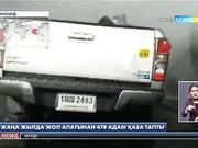 Таиландта Жаңа жылда жол апатынан 478 адам қаза тапты