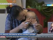 Оңтүстік Қазақстан облысында былтыр 49 мектеп оқушысы жүкті болып қалған