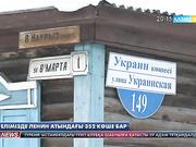 Қазақстанда Ленин атындағы 352 көше бар/ В Казахстане 352 улиц им. Ленина