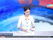 20:00 жаңалықтары (05.01.2017)