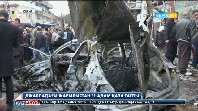 Сирияның Джабла қаласындағы жарылыс құрбандарының саны 11 адамға жетті