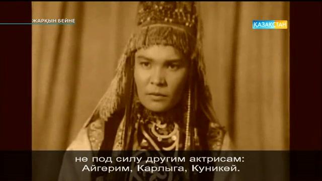 КСРО және ҚР Халық әртісі Хадиша Бөкееваны еске алу
