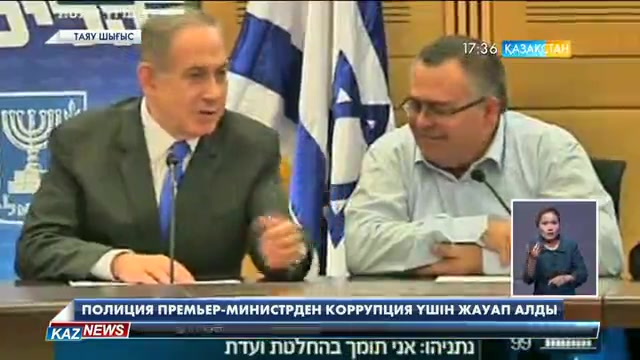 Израиль полициясы Премьер-министрден жемқорлық үшін жауап алды