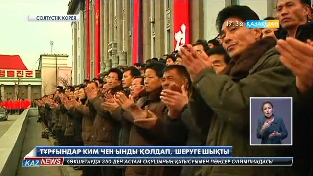 Солтүстіккореялық тұрғындар Ким Чен Ынды қолдап, шеруге шықты